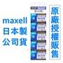 【電池哥】正日本製 Maxell SR626SW SR621SW SR927SW 公司貨 水銀電池 鈕扣電池 遙控電池