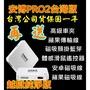 🔥當天出貨 🔥安博盒子 PRO2 7大好禮 安博遙控器 飛鼠鍵盤 PROS 電視盒 安博平板 機上盒 安博 盒子