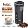 【歐美亞】Fujitek富士電通電動磨豆機/咖啡磨豆機 FT-BD01(原價$790)