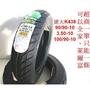 建大輪胎~90-90-10 350-10 100/90/10~K438~鱷魚王 超強胎 載重 耐磨 中釘率低