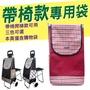 【LASSLEY】帶椅購物車專用袋/替換袋(帶椅子爬樓梯款可用)