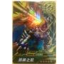 機甲英雄2。活動限量卡 EX-048 五星 召喚卡 邪神之怒