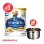 亞培 心美力 3號High Q Plus(新升級)(1700gx3罐)+(贈品) 瑞士MONCROSS 304不銹鋼鍋組