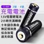 【台灣現貨附發票】充電鋰電池 1.5V 高容量充電電池 低自放電池 快速充電 過充保護 3號 4號充電電池 AA AAA