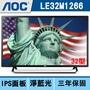 【美國AOC】32吋LED液晶顯示器+視訊盒LE32M1266 規格同新款32M3080