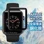 Apple Watch S1 S2 S3 S4 3D曲面 防刮 全屏滿版 鋼化玻璃膜 保護貼 保護 膜 手機 殼