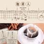 【珈琲人】五星SCAA曼特寧濾掛咖啡(9gx50入)