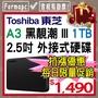 【最新款】Toshiba 東芝 A3 Canvio Basics 黑靚潮III 1TB 1T 2.5吋行動硬碟 外接硬碟