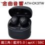 鐵三角 ATH-CK3TW  黑色 真無線 藍牙耳機 | 金曲音響