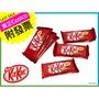 限量免運 好市多 雀巢KitKat迷你巧克力!真Costco附發票最安心 Nestle餅乾 點心零食巧克力【HF034】