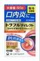 🚚 日本  第一三共  口內炎貼片  大容量   24枚