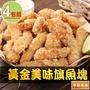 【愛上美味】卡滋卡滋黃金魚塊4包組(250g±10%/包)