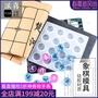 超讚❤HU2派喜DIY水晶滴膠象棋硅膠模具中國象棋 手工全套自制硅膠象棋模具