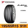 【YOKOHAMA 橫濱輪胎】A.Drive AA01【195/65 R15-91H】【東橫輪業】