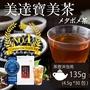 美達寶美茶/美达宝美茶  茶壺沖泡用 135g(4.5g*30包)metabome slimming tea /メタボメ茶/提來福 Tea life shop health tea natural food