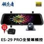 領先者 ES-29 PRO 高清流媒體行車記錄器/GPS測速預警 全螢幕觸控後視鏡 前後雙鏡1080P【蝦皮開箱】