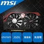 msi 微星 GTX750Ti 2GB 2G GTX 750Ti GTX750 Ti 750 顯示卡 顯卡 免插電