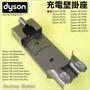 #鈺珩#Dyson原廠充電壁掛座、座充、牆座充電掛座Docking Station【965876-01】V6 SV03