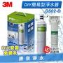 ◤免運費◢ 3M DS02-D 淨水器(DIY簡易型免鑽孔) + 前置快拆PP過濾器 ~