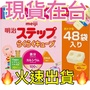 🔥火速出貨🔥明治奶粉境內版😘樂樂Q貝 外出包 攜帶包。方便包。隨身包。奶粉條。奶粉塊。塊狀。條狀日本代購一二階段