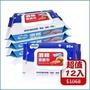 奈森克林酒精濕紙巾(60張/包)-台灣製(75元)
