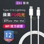 紫米 蘋果 PD快充線 MFI認證 Type-c to Lightning iPhone 數據線 充電線 AL870
