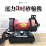 【奇暢】SULI速力多用途桌上型3吋砂輪機 可調速 附研磨機延長軟管 刨光 磨光 打磨 拋光(G89)