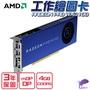AMD 超微 RADEON PRO WX3100 工作站 顯示卡 繪圖卡