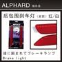 豐田車改裝Alphard Toyota豐田/ 20系30系后包圍LED后杠霧燈剎車燈