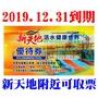 票期至2019.12.31新天地游泳票-贈票  新天地游泳券 團體票-威尼斯 中壢新天地票券