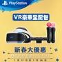 【網購獨享優惠】SONY Playstation VR 豪華全配組 (CUH-ZVR2H2M)