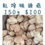 ✨乾燥猴頭菇(夾鏈袋分裝)