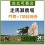 (4張免運)【趣旅行】走馬瀨農場門票(含7項遊戲設施) 無使用期限/平假日皆可使用(台南走馬籟)