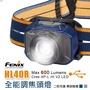 【Fenix】HL40R全能調焦頭燈(Max 600 Lumens)