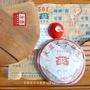 【茶韻普洱茶】【8582 504】2005年 大益/勐海茶廠  生茶 357G 保證真品