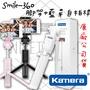 【現貨 『送』收納袋+充電線】佳美能 Kamera Smile 360 藍牙 自拍棒 自拍桿 三腳架 自拍神器