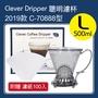 全新 2019式樣 Clever Dripper 聰明濾杯 500ml Mr.Clever(鐵灰色)附100入濾紙|