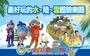 【新竹】小叮噹科學主題樂園門票~全年可用