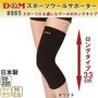 👉預購👈【D&M】 日本製 羊毛護膝/排球護膝/膝蓋保溫套/羊毛套/保暖護膝 - 黑色 #885