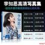 【偶像寫真】李知恩新專輯寫真集 李智恩 IU新品寫真集周邊海報明信片卡貼【星】