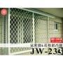 JW-233 氣密窗 花格鋁 凸窗 鋁窗-安心整合 快速捲門 折疊紗窗 玻璃隔間 原廠 正新 大和賞