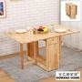 【多瓦娜】達可實木折疊收納餐桌/多功能/可完全收納(折疊蝴蝶餐桌)