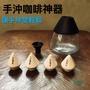 惟家_專利LilyDrip-咖啡手沖神器 濾杯優化手沖神器(全套組)