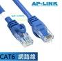 【生活家購物網】RJ45 網路線 CAT6 30公尺 30米 超六類 圓線 8P8C 光世代 ADSL 路由器 數據機 乙太網路