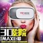 倉庫現貨「VR暴風魔鏡 虛擬實境智能眼鏡」$150元/個