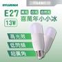 【立明 LED】喜萬年SYLVANIA LED 13W 小小冰 極亮燈泡 LED燈泡 E27燈泡 保固2年 歐美國際品牌