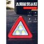 汽車三角架反光警示牌車載三腳架車用故障應急標誌危險停車警告牌