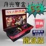 《月光寶盒5S 》家用遊戲機  懷舊遊戲