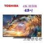 土城實體店面~東芝TOSHIBA 安卓4K液晶電視(43U7900VS/50U7900VS/55U7900VS)