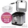 日本代購 Vegetable GD-DF01 桌上型 油炸鍋 電炸鍋 1.5L 可調溫度 190度 過熱防止 附炸網